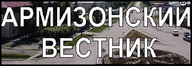 Терроризм: как не стать жертвой - Армизонский вестник - Портал СМИ Тюменской области