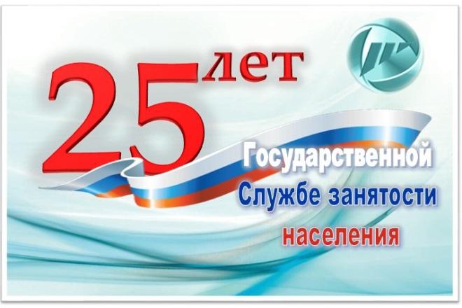 Поздравления юбилеем центру занятости
