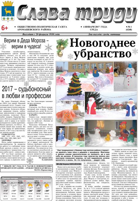 Новости сурск пензенская область