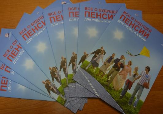 ВБурятии стартовала образовательная программа Пенсионного фонда Российской Федерации для молодежи